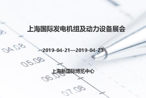 2019年上海國際發電機組及動力設備展會