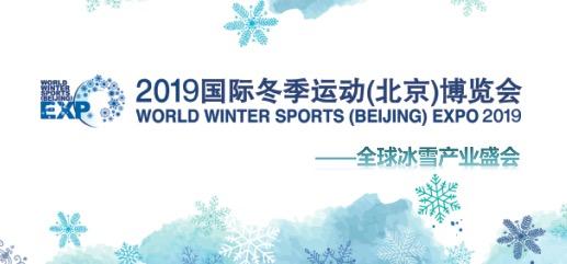 2019国际冬季运动(北京)博览会