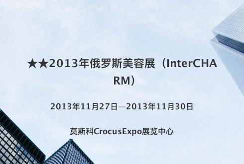 ★★2013年俄罗斯美容展(InterCHARM)