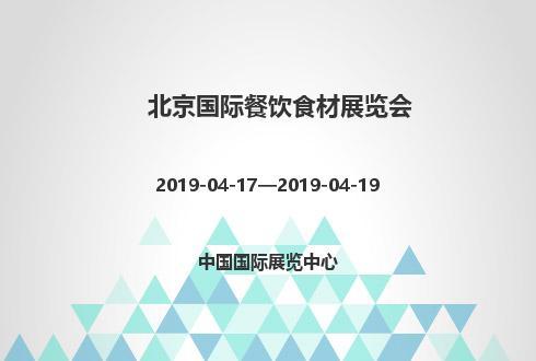 2019年北京国际餐饮食材展览会