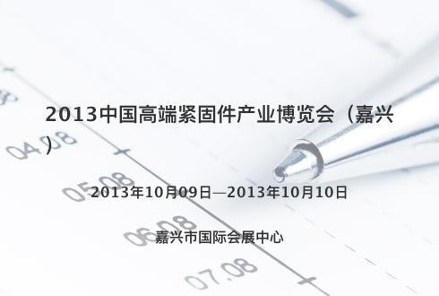 2013中国高端紧固件产业博览会(嘉兴)