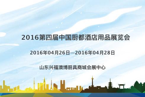 2016第四届中国厨都酒店用品展览会