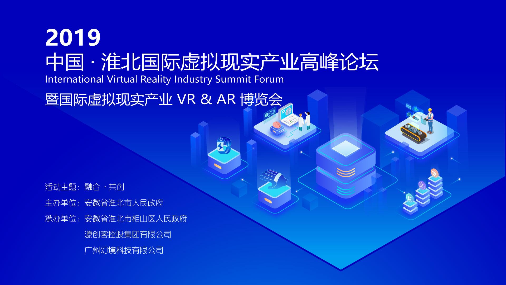 中国•淮北国际VR/AR产业博览会