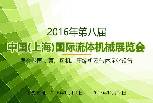 2016年第八届中国(上海)国际流体机械展览会