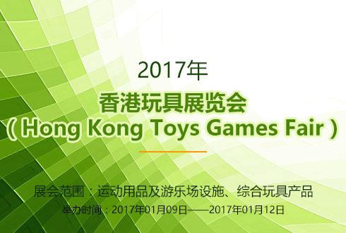2017年香港玩具展览会(Hong Kong Toys Games Fair)