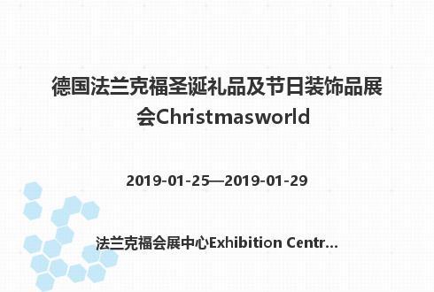 德国法兰克福圣诞礼品及节日装饰品展会Christmasworld