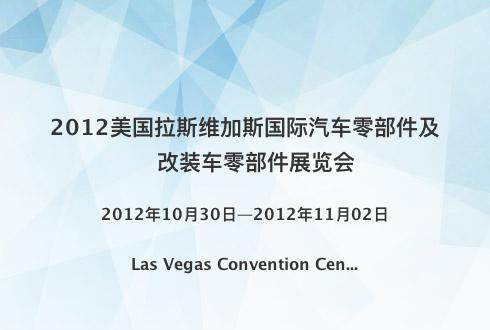 2012美国拉斯维加斯国际汽车零部件及改装车零部件展览会