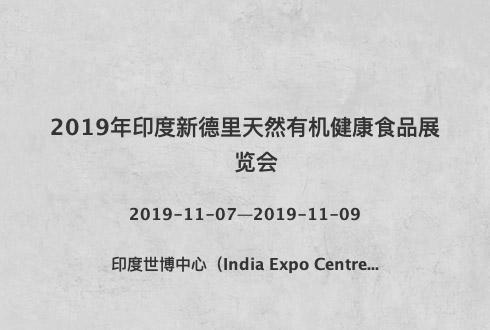 2019年印度新德里天然有机健康食品展览会