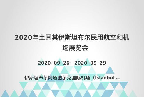 2020年土耳其伊斯坦布尔民用航空和机场展览会