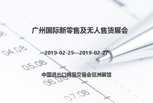 2019年广州国际新零售及无人售货展会