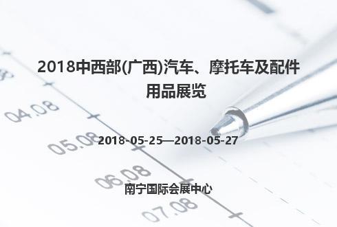 2018中西部(广西)汽车、摩托车及配件用品展览