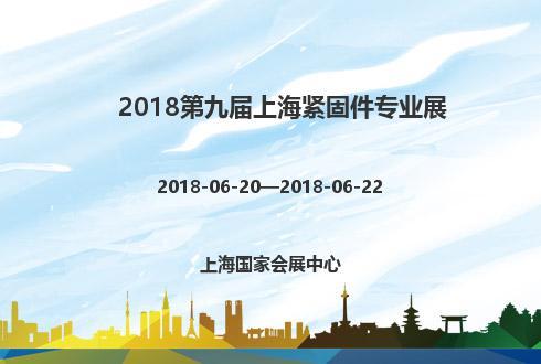 2018第九届上海紧固件专业展