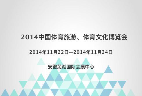 2014中国体育旅游、体育文化博览会