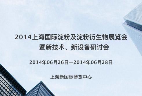 2014上海国际淀粉及淀粉衍生物展览会暨新技术、新设备研讨会