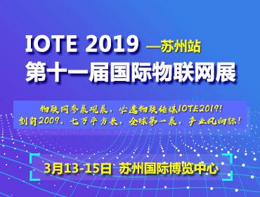 IOTE2019第十一届国际物联网展--苏州站