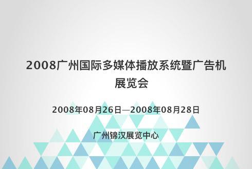 2008广州国际多媒体播放系统暨广告机展览会