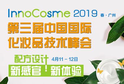 InnoCosme2019第三届中国国际化妆品技术峰会