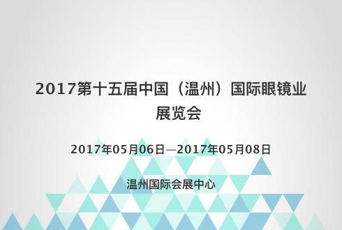 2017第十五届中国(温州)国际眼镜业展览会
