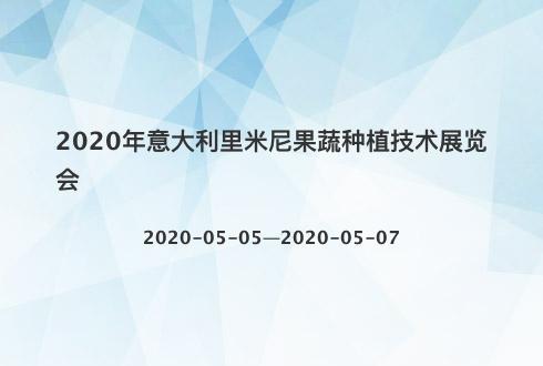 2020年意大利里米尼果蔬種植技術展覽會