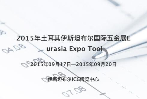 2015年土耳其伊斯坦布尔国际五金展Eurasia Expo Tool