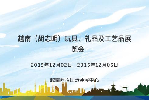 越南(胡志明)玩具、礼品及工艺品展览会