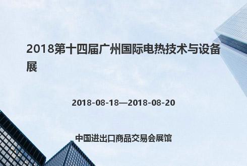 2018第十四届广州国际电热技术与设备展