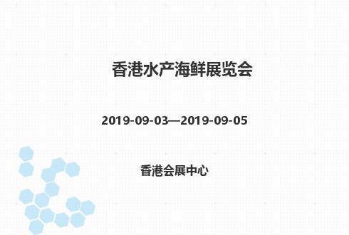 2019年香港水产海鲜展览会