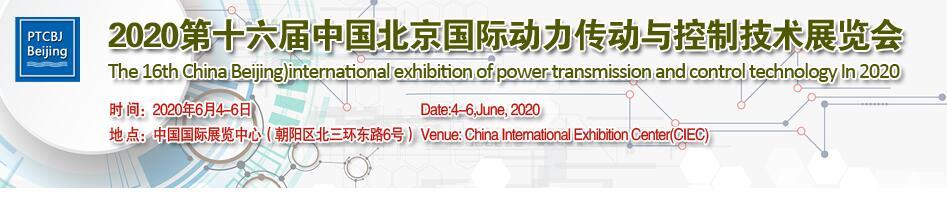 2020第十六屆中國北京國際動力傳動與控制技術展覽會