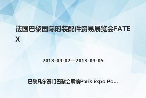 法国巴黎国际时装配件贸易展览会FATEX