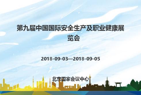 第九届中国国际安全生产及职业健康展览会
