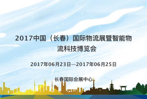 2017中国(长春)国际物流展暨智能物流科技博览会
