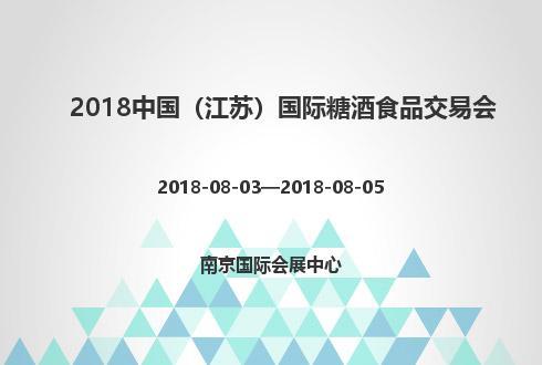 2018中国(江苏)国际糖酒食品交易会