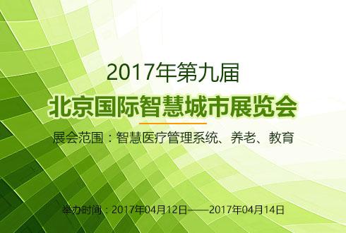 2017年第九届北京国际智慧城市展览会