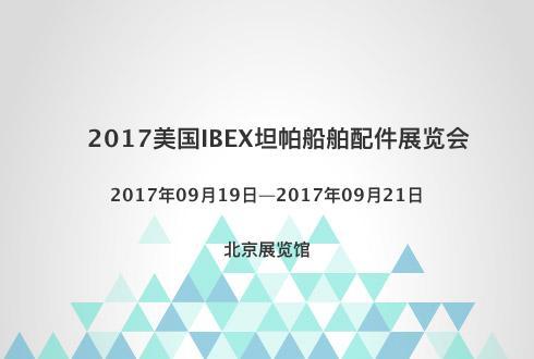 2017美国IBEX坦帕船舶配件展览会