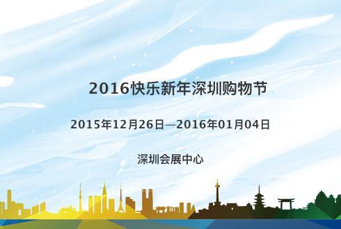 2016快乐新年深圳购物节