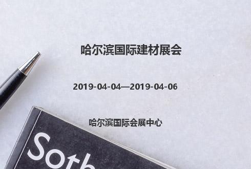 2019年哈尔滨国际建材展会
