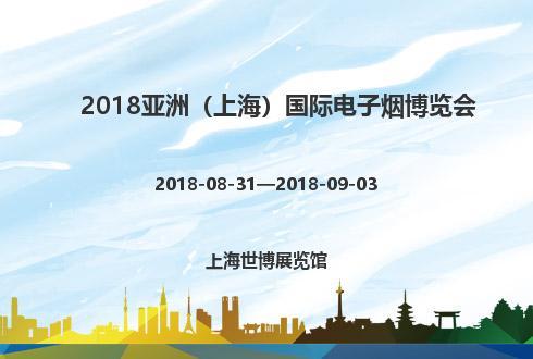 2018亚洲(上海)国际电子烟博览会