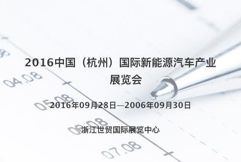 2016中国(杭州)国际新能源汽车产业展览会