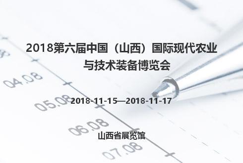 2018第六届中国(山西)国际现代农业与技术装备博览会
