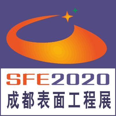 2020第八屆成都國際表面工程展覽會暨表面工程技術交流會