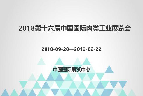2018第十六届中国国际肉类工业展览会