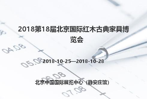 2018第18届北京国际红木古典家具博览会