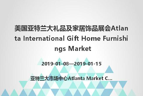 美国亚特兰大礼品及家居饰品展会Atlanta International Gift Home Furnishings Market