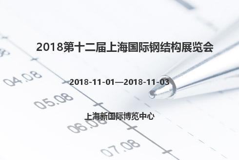 2018第十二届上海国际钢结构展览会