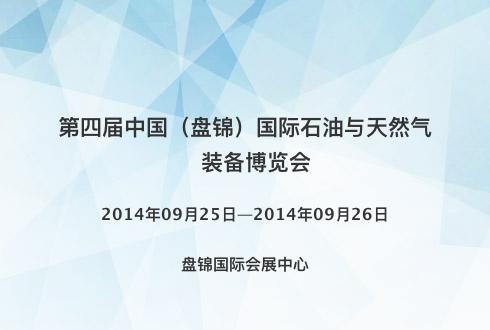 第四届中国(盘锦)国际石油与天然气装备博览会