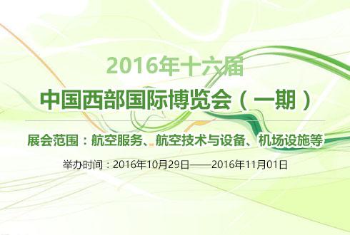 2016年四川第十六届中国西部国际博览会(一期)