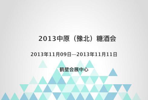 2013中原(豫北)糖酒会