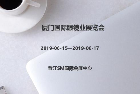 2019年厦门国际眼镜业展览会