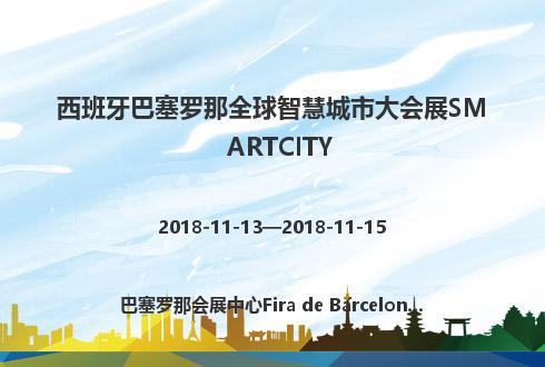 西班牙巴塞罗那全球智慧城市大会展SMARTCITY