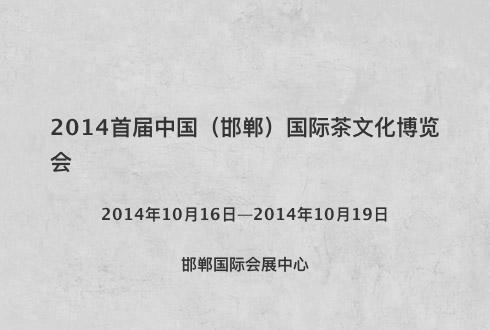 2014首届中国(邯郸)国际茶文化博览会
